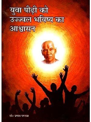 युवा पीड़ी को उज्जवल भविष्य का आश्वाशन - Yuva Peedi ko Ujjawal Bhavishya ka ashwashan