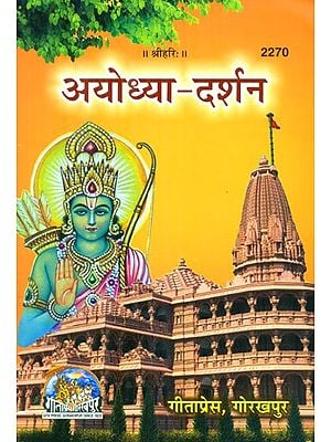 अयोध्या-दर्शन- Ayodhya Darshan