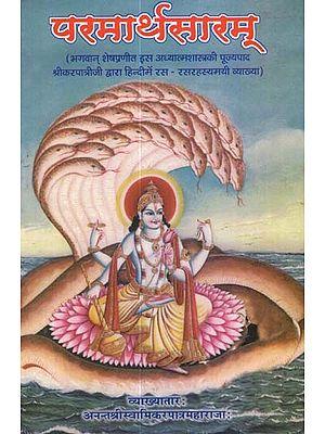परमार्थसारम्- Parmarth Saram