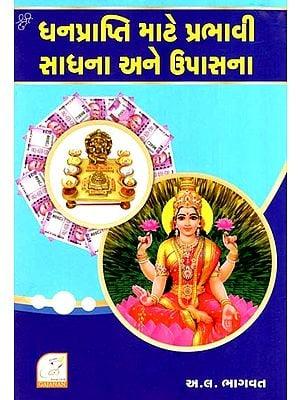 Dhan Prapti Mote Prabhavi Sadhana ane Upasna (Gujarati)