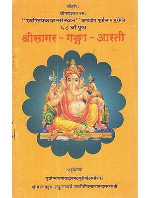 श्रीसागर गंगा आरती - Srisagar Ganga Aarti