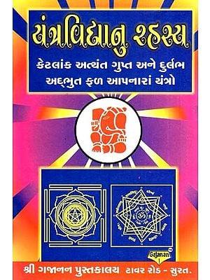 Yantravidhanu Rahasya (Gujarati)