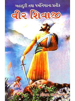 Bahaduri Tatha Dharmanistha prateek Veer Shivaji (Gujarati)