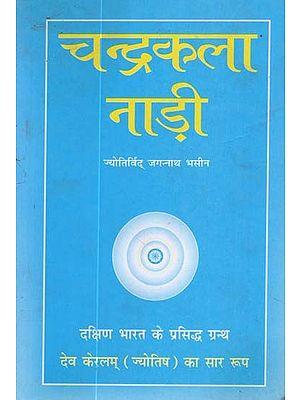 चन्द्रकला नाड़ी - Chandrakala Nadi