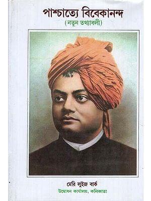 Paschatya Vivekananda in Bengali (Part I)
