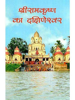 श्रीरामकृष्ण का दक्षिणेश्वर - Shree Ramkrishan Ka Dakshineshwar