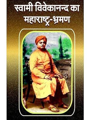स्वामी विवेकानंद का महाराष्ट्र-भ्रमण - Swami Vivekanand ka Maharashtra-Bhraman