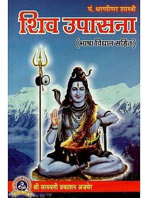 शिव उपासना (भाषा विधान सहित) : Shiva Worship (Including Language Legislation)