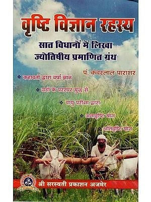 वृष्टि विज्ञान रहस्य : Vrishti Vigyan Rahasya Astrologically Certified Text Written in Seven Laws