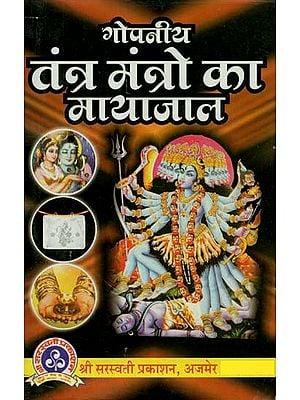 गोपनीय तंत्र मंत्रो का मायाजाल : The Magic of Secret Tantra Mantras