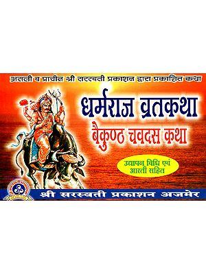 धर्मराज व्रतकथा बैकुण्ठ चवदस कथा - Dharmaraja Vrat Katha Baikunth Chavdas Katha (With Udyapan Vidhi and Aarti)