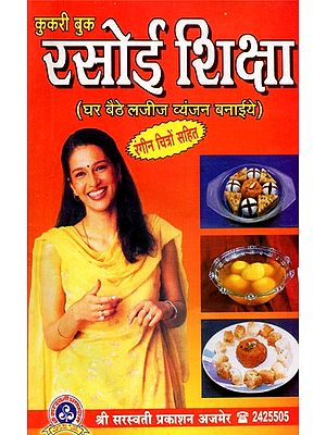रसोई शिक्षा - Cooking Education (Cook Delicious Dishes At Home)
