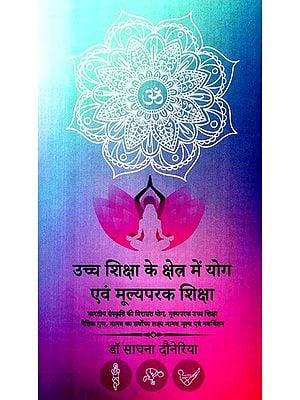 उच्चशिक्षा के क्षेत्र में योग एवं मूल्यपरक शिक्षा - Value Oriented Yoga In The Field Of Higher Education