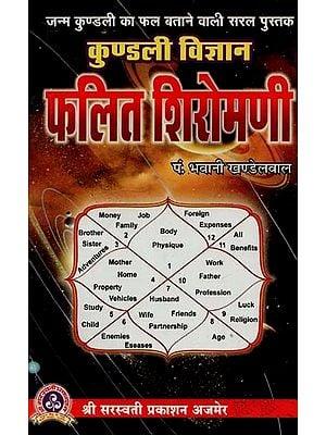 कुण्डली विज्ञान फलित शिरोमणि : Horoscope Result Shiromani