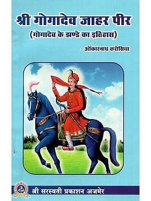 श्री गोगादेव जाहर पीर : Shri Gogadev Jahar Pir (History of the Flag of Gogadev)