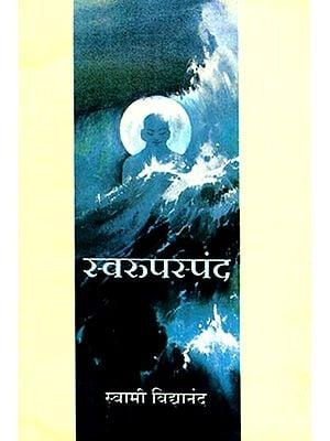 स्वरुपस्पन्द- Swaroopa Spanda (Marathi)