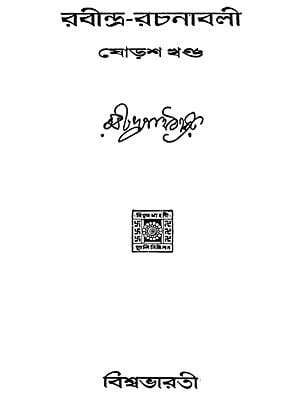 Rabindra Rachanabali Part- 16 (An Old Edition in Bengali)