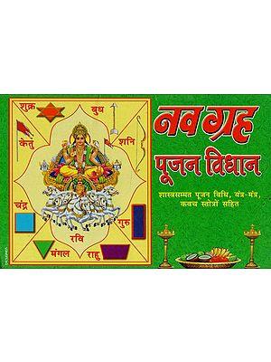 नवग्रह पूजन विधान : Navagraha Puja Vidhi