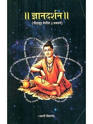 ज्ञानदर्शन (पिठापूर येथील ३ प्रवचने)- Jnana Darshana Pithapur