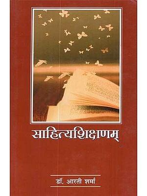 साहित्यशिक्षणम् - Literature Education