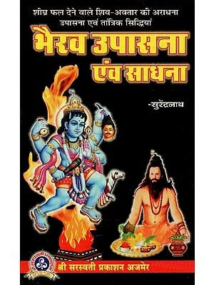 भैरव उपासना एवं साधना : Bhairav Worship and Sadhana