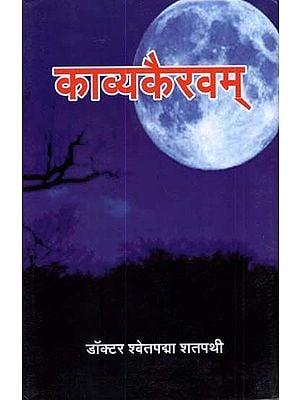 कव्यकैरवम् - Kavya Kairavam