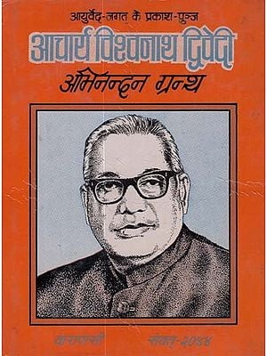 आचार्य विश्वनाथ-द्विवेदी अभिनन्दन ग्रन्थ - Acharya Vishwanath Dwivedi- Abhinandan Granth (An Old and Rare Book)