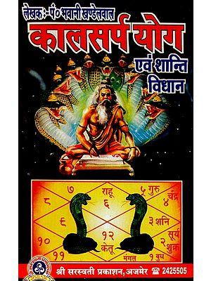 कालसर्प योग एवं शान्ति विधान - Kalsarp Yoga and Shanti Vidhan