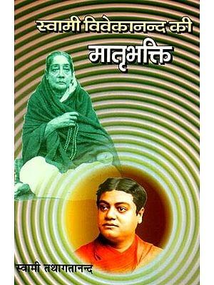 स्वामी विवेकानन्द की मातृभक्ति - Mother devotion of Swami Vivekananda