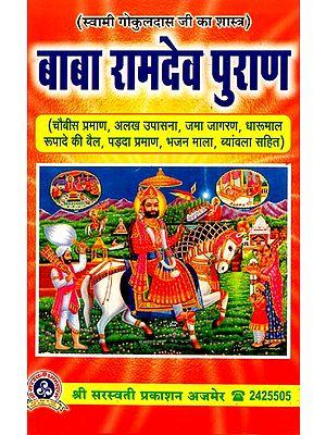 बाबा रामदेव पुराण - Baba Ramdev Purana