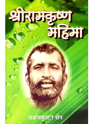 श्री रामकृष्ण महिमा - Shri Ramakrishna Mahima