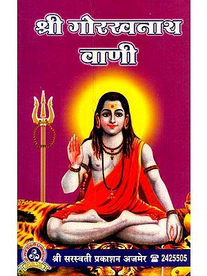 श्री गोरखनाथ वाणी - Shri Goraknath Vaani