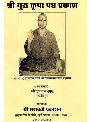 श्री गुरु कृपा पद्य  प्रकाश - Shri Guru Kripa Verse Light