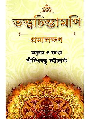 Tattva Chintamani (Bengali)