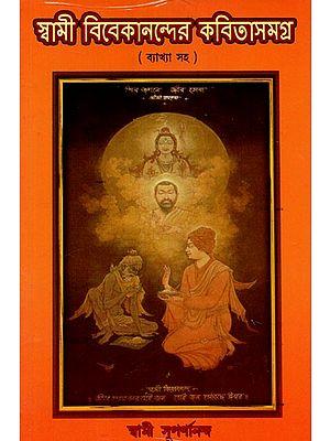 Swami Vivekananda Entire Poem (Bengali)