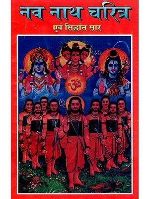 नव नाथ चरित्र एवं सिद्धांत सार - Navnath Character and Principles Summary