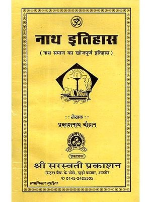 नाथ इतिहास - Nath History (Exploratory History of Nath Samaj)