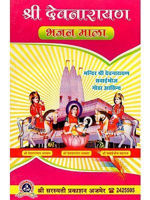 श्री देवनारायण भजन माला - Shri Devnarayana Bhajan Mala