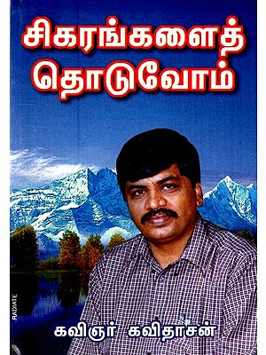 Lets Touch The Peaks (Tamil)