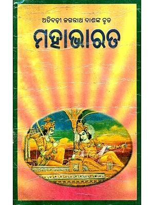 Mahabharata- Oriya (An Old and Rare Book)