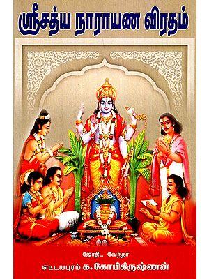 Sreesathya Narayana Fasting (Tamil)