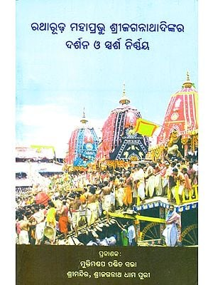 Determining The Vision And Touch Of The Chariot Riding Lord Shree Jagannatha (Oriya)