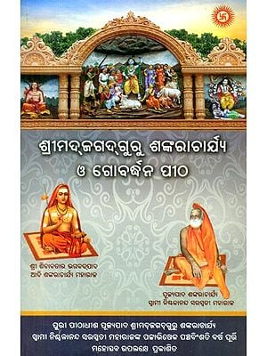 Shrimad Jagad Guru Shankaracharya And Govardhan Peetha (Oriya)