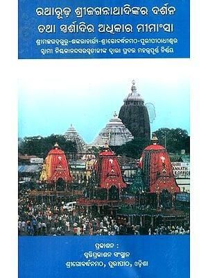 Mimamsa- Sirmad Jagadguru Shankaracharya, Sri Govardhananatha Puripithadhiswara An Important Decision (Oriya)