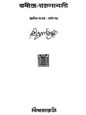 Rabindra Rachanabali Part- 1 (An Old Edition in Bengali)