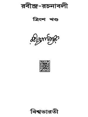 Rabindra Rachanabali Part- 30 (An Old Edition in Bengali)