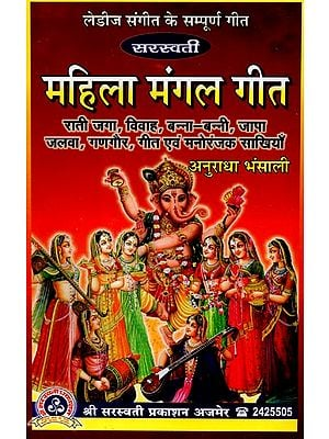 महिला मंगल गीत - Mahila Mangal Geet