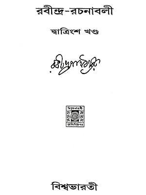 Rabindra Rachanabali Part- 32 (Bengali)
