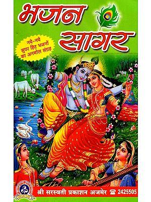भजन सागर - Bhajan Sagar