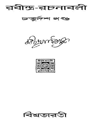 Rabindra Rachanabali Part- 14 (An Old Edition in Bengali)